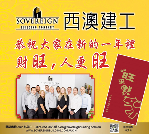 Happy CNY from the team at Sovereign Building Company!